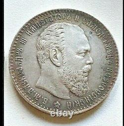 Russian Imperial 1886 One Rouble Genuine Coin Big Head Very Rare Details Patina